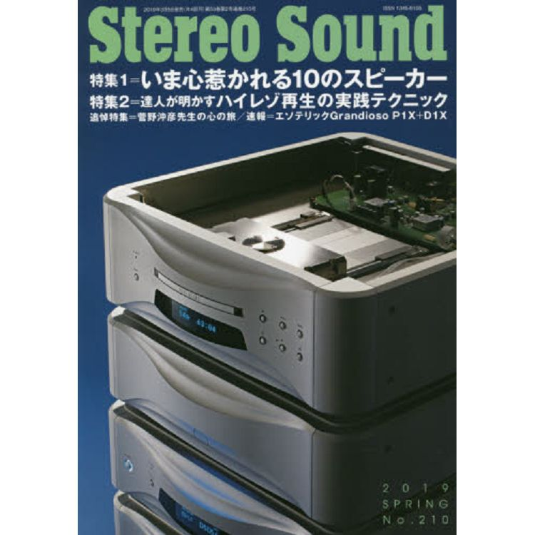 季刊 Stereo Sound  Vol.210(2019年春季號)