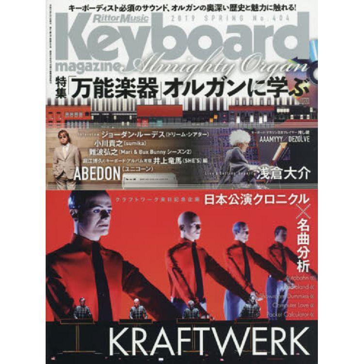 Keyboard 4月號2019附CD