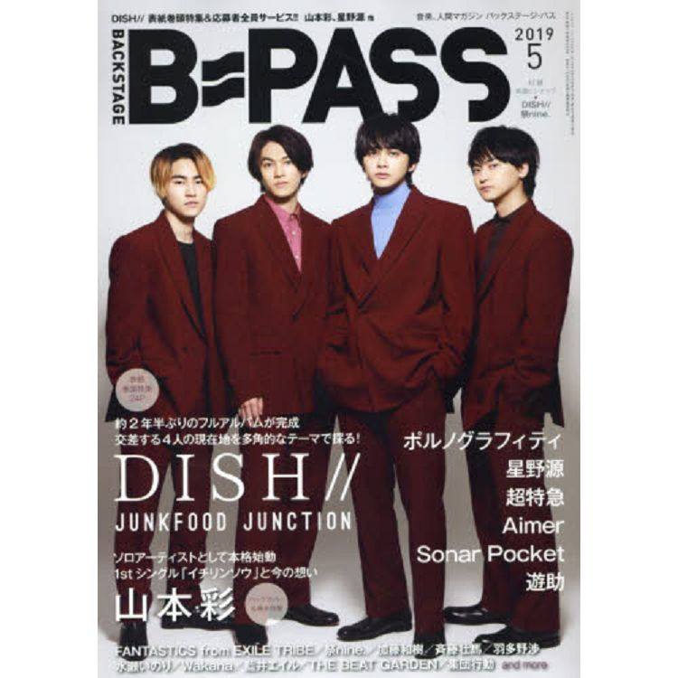 B PASS(BACKSTAGE PASS ) 5月號2019附附DISH// /祭nine. 海報