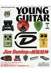 YOUNG GUITAR 5月號2019