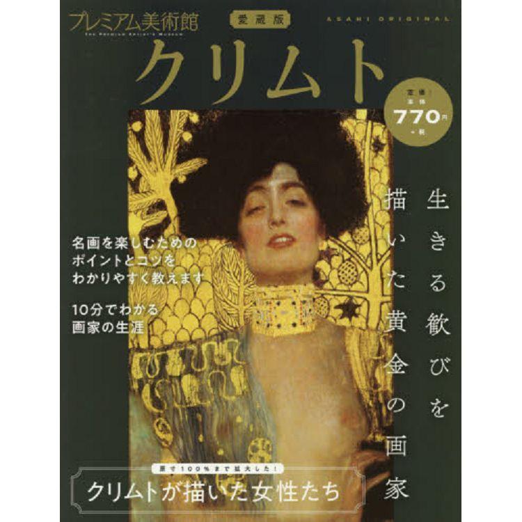 Premium 美術館 珍藏版 Vol.2