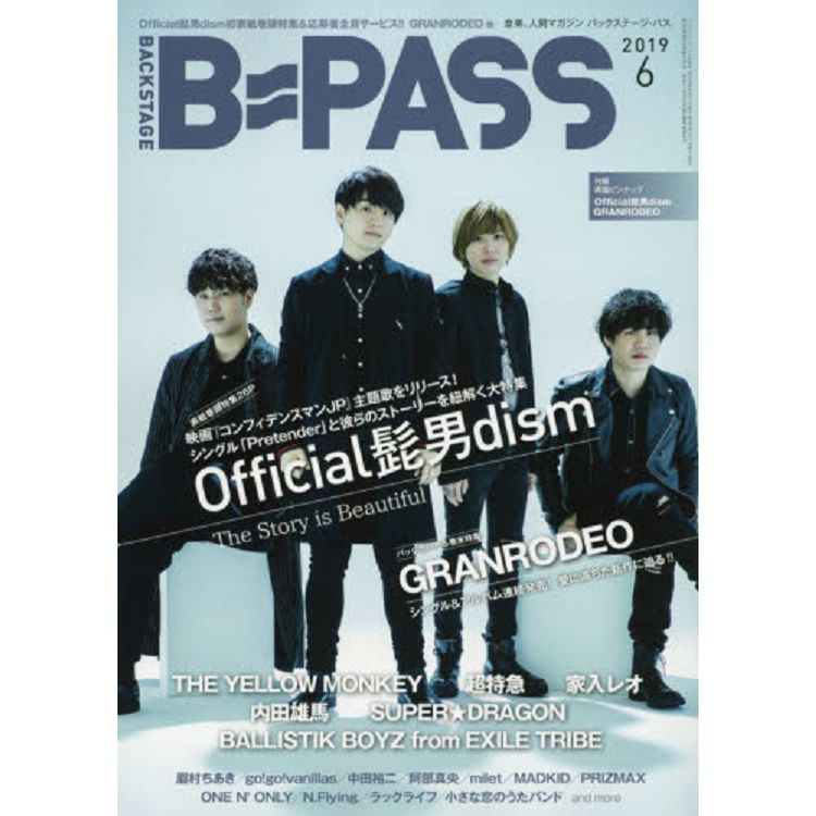 B PASS(BACKSTAGE PASS ) 6月號2019附Official Hige Dandism/GRANRODEO 海報