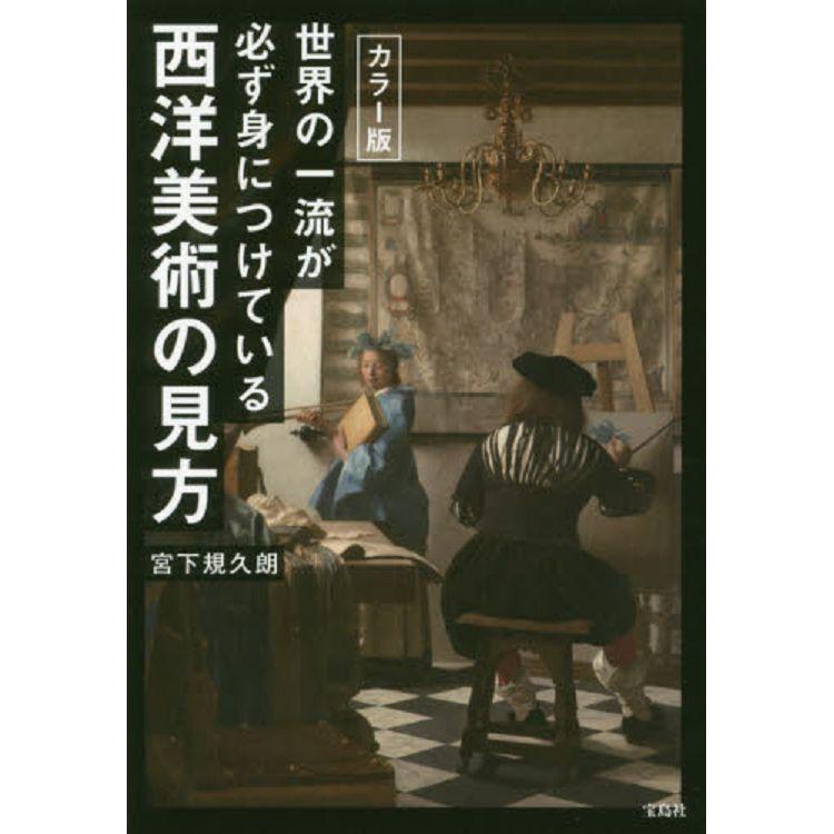 必學西洋美術鑑賞彩色版