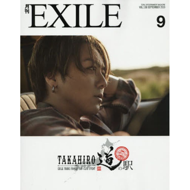EXILE 9月號2019