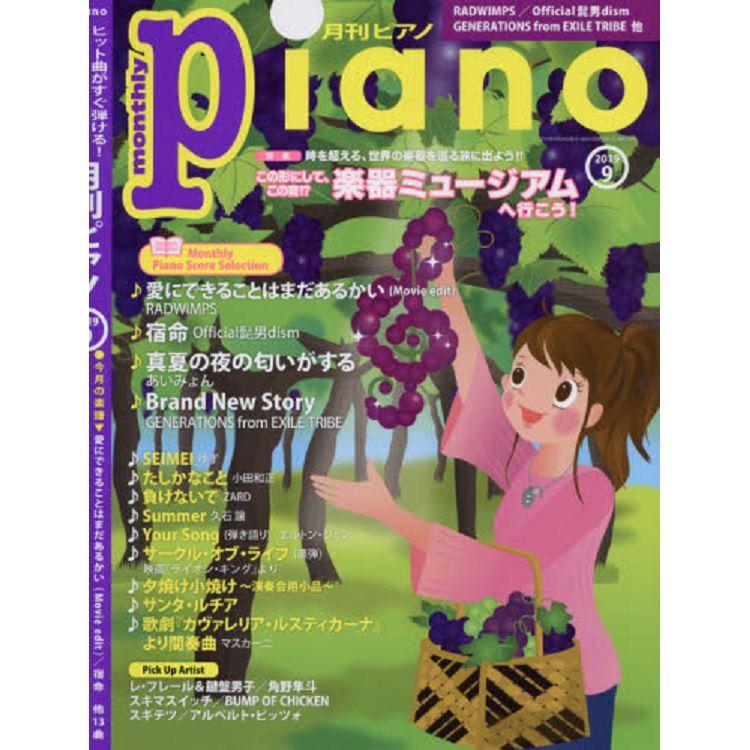 Piano 9月號2019