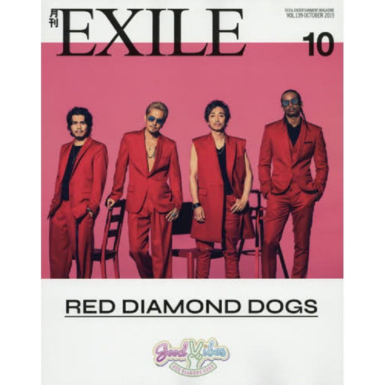 EXILE 10月號2019