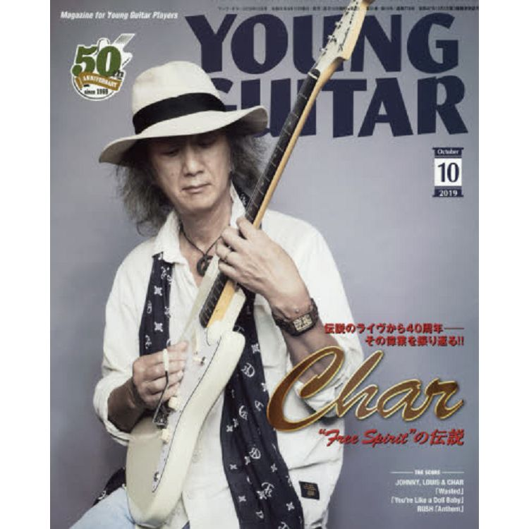 YOUNG GUITAR 10月號2019
