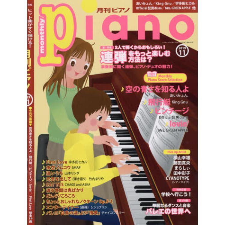 Piano 11月號2019