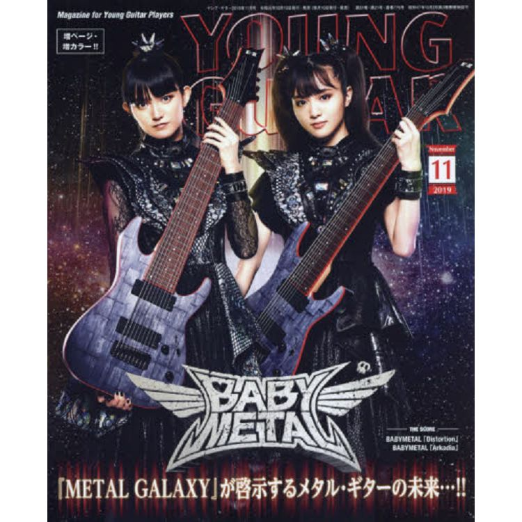 YOUNG GUITAR 11月號2019