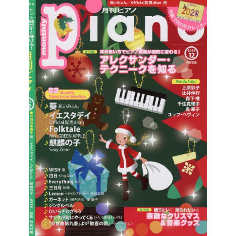 Piano 12月號2019附2020年月曆