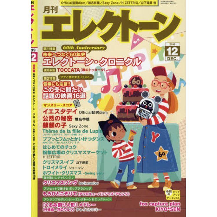 電子琴月刊 12月號2019