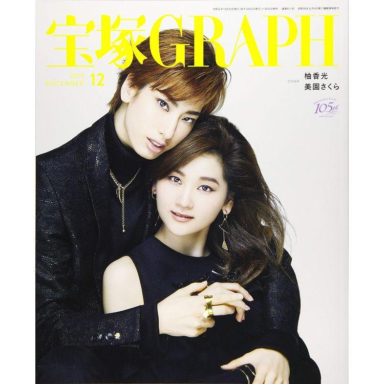 寶塚GRAPH 12月號2019