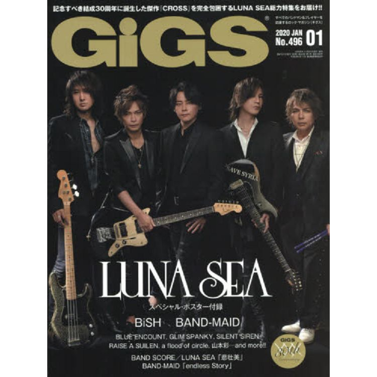GiGS 1月號2020附月之海海報