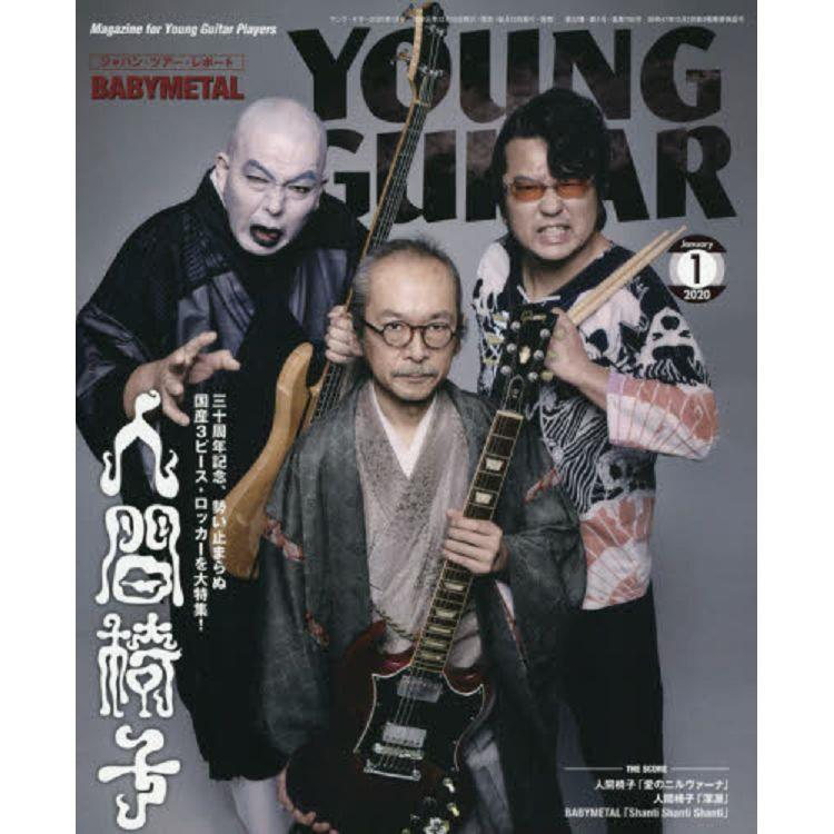 YOUNG GUITAR 1月號2020