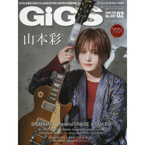 GiGS 2月號2020