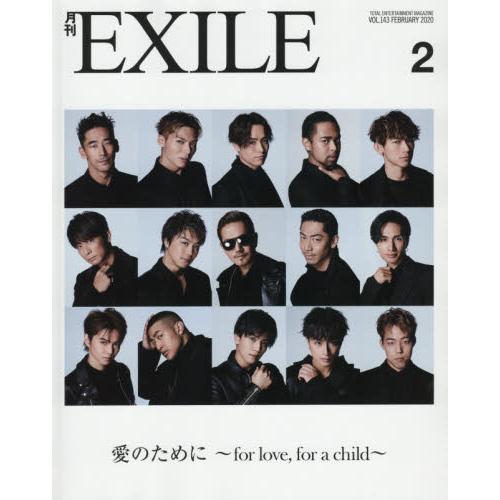 EXILE 2月號2020