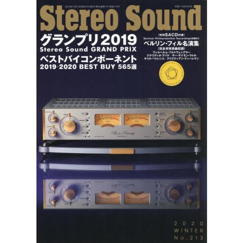 季刊 Stereo Sound Vol.213(2020年冬季號)