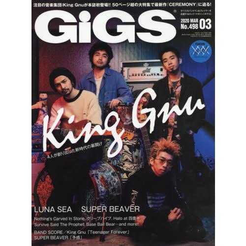GiGS 3月號2020