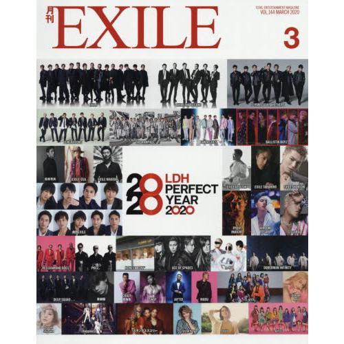 EXILE 3月號2020