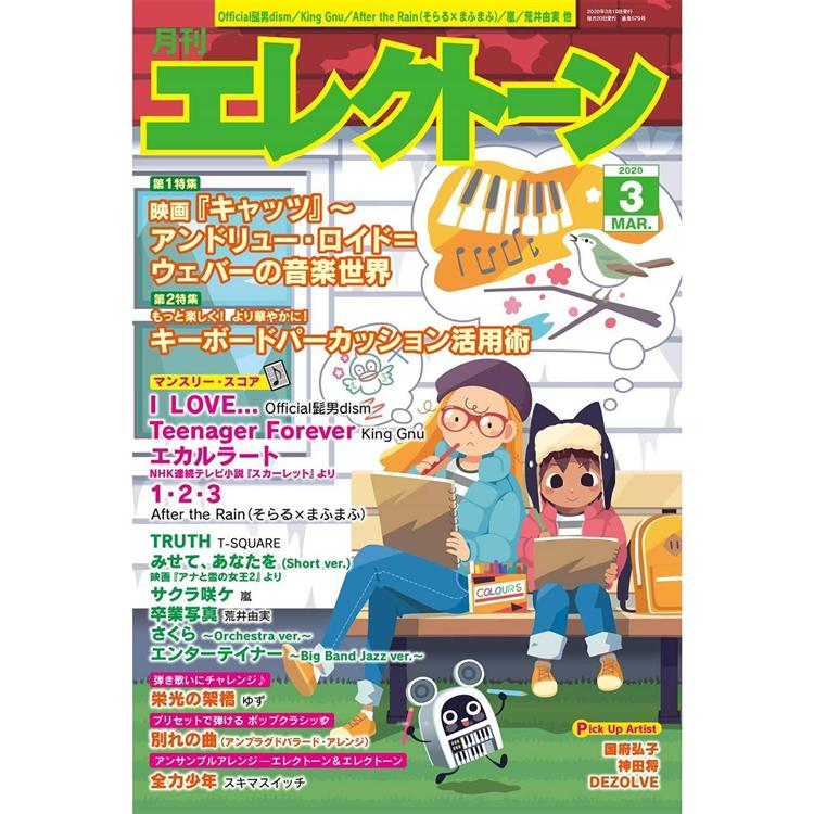 電子琴月刊 3月號2020