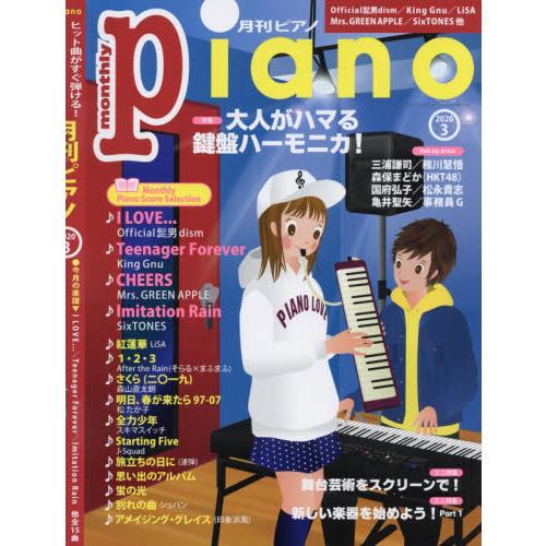 Piano 3月號2020