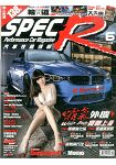 SPECR汽車性能情報誌6月2015第212期