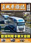 商用車雜誌2016 號第23期
