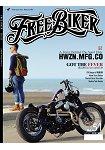 Free Biker自由騎士9-10月2017第51期