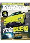 TopGear Taiwan極速誌5月2018第31期