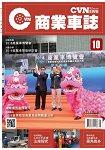 CVNEWS商業車誌2018第10期
