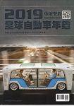 車壇聖經AUTOBIBLE:2019 全球自動車年鑑