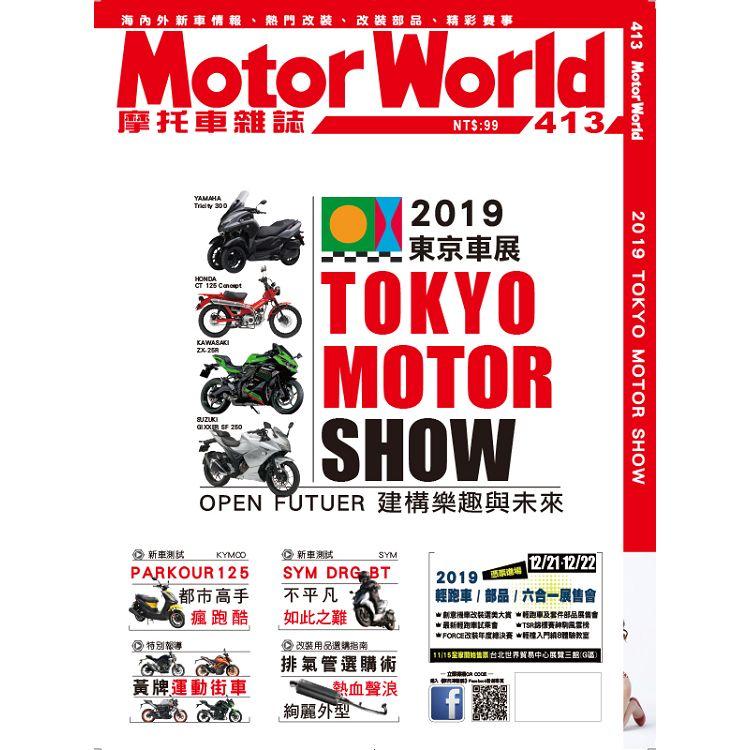 摩托車雜誌12月2019第413期