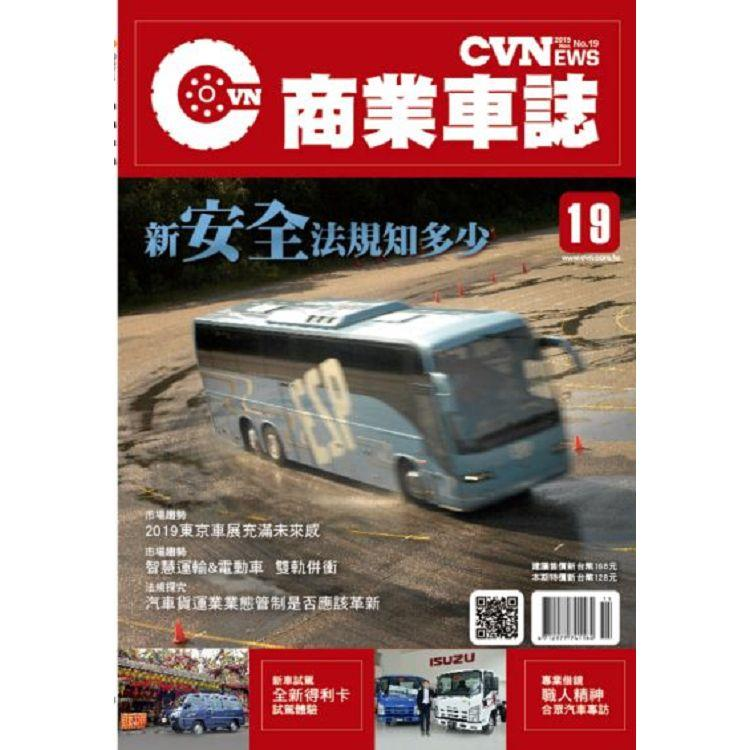 CVNEWS商業車誌2019第19期
