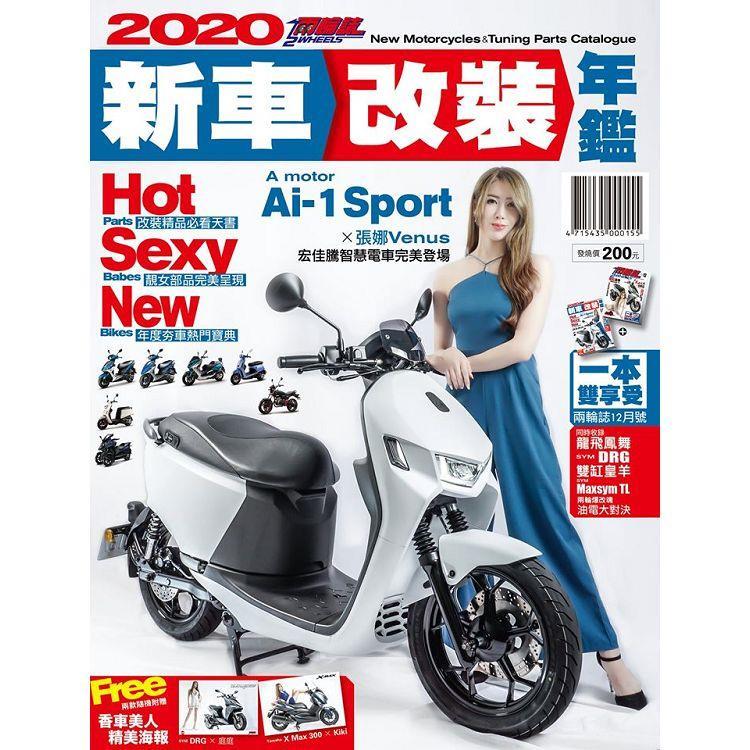 2020兩輪新車改裝年鑑-2 Wheels 兩輪誌特刊