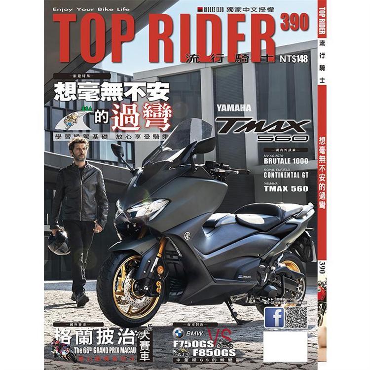流行騎士雜誌2月2020第390期
