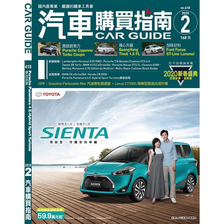 汽車購買指南2月2020第418期