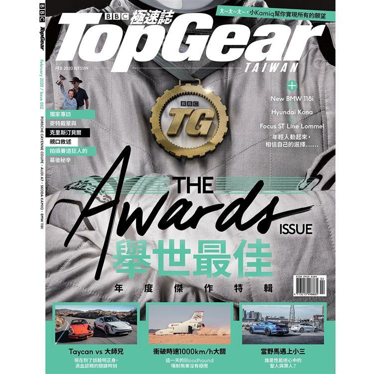 TopGear Taiwan極速誌2月2020第52期