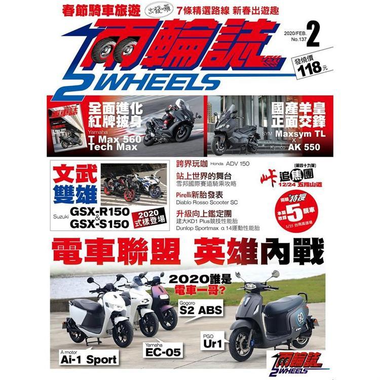兩輪誌2 Wheels 2月2020第137期
