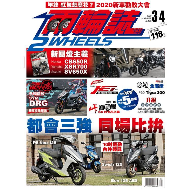 兩輪誌2 Wheels 3.4月2020第138期