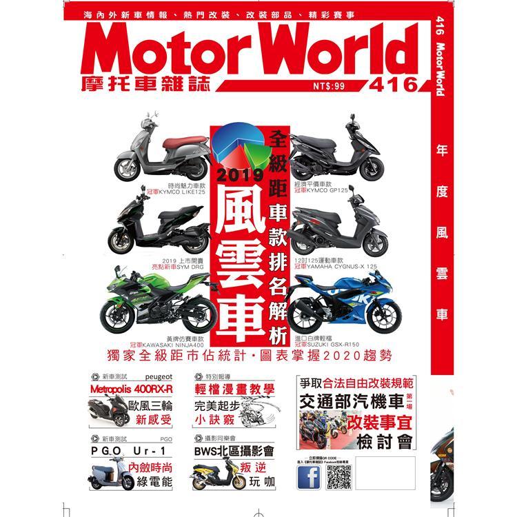 摩托車雜誌3月2020第416期