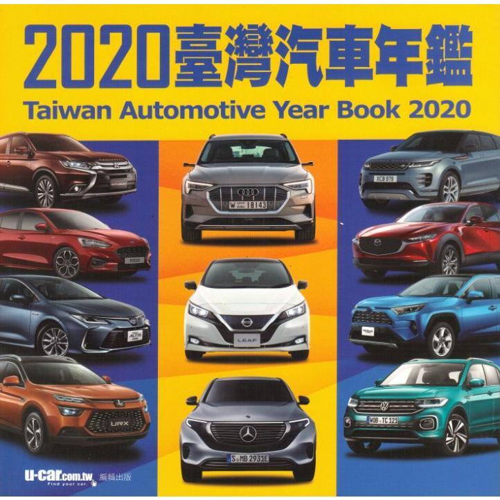 2020臺灣汽車年鑑(平裝版)