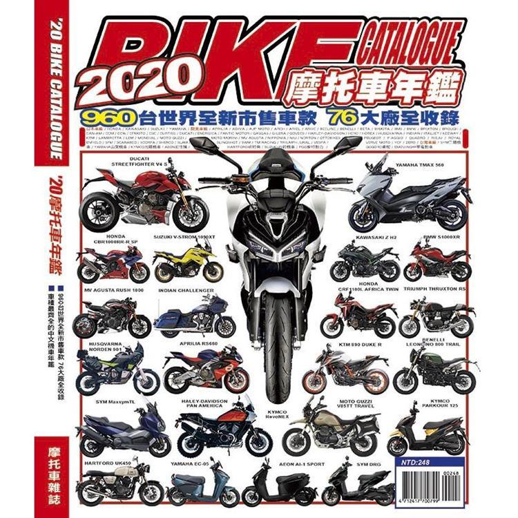 2020摩托車年鑑
