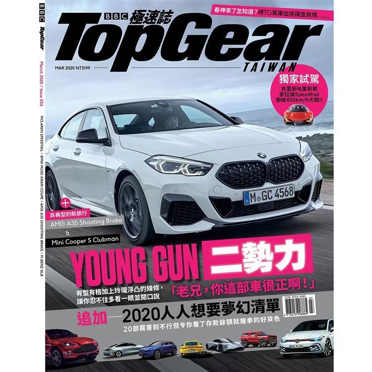 TopGear Taiwan極速誌3月2020第53期