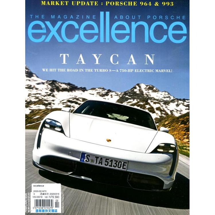 excellence 2月號_2020