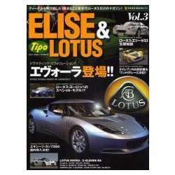 ELISE & LOTUS系列車款 Vol.3