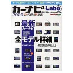 汽車導航購買指南 Labo 2009年版