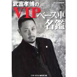 武富孝博的VIP基本車款名鑑
