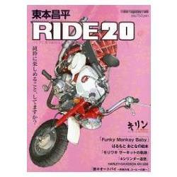 東本昌平 Ride 20