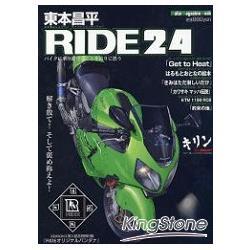 東本昌平RIDE Vol.24