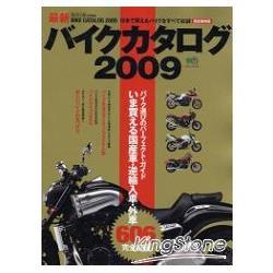 摩托車目錄 2009年版